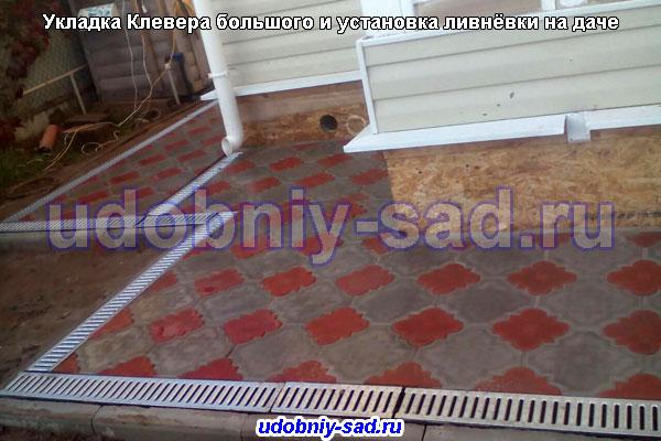 Укладка Клевера большого и установка ливнёвки на даче