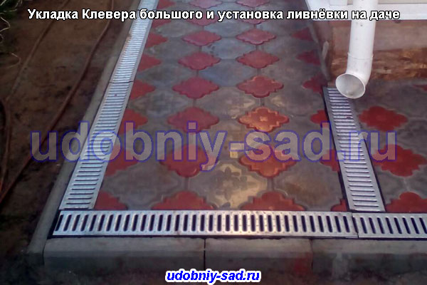 Укладка Клевера большого и установка ливнёвки на даче вГалушино