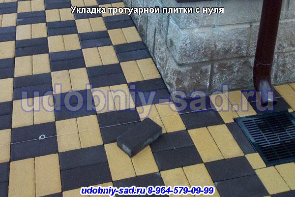 Укладка тротуарной плитки с нуля в Ступинском районе