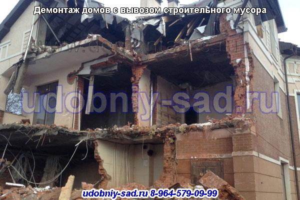 Демонтаж домов с вывозом мусора в Московской области