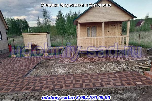 Укладка брусчатки в Антоново