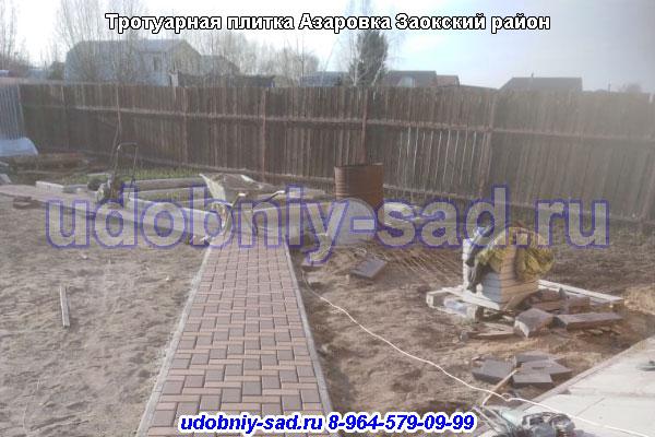 Тротуарная плитка в Азаровке