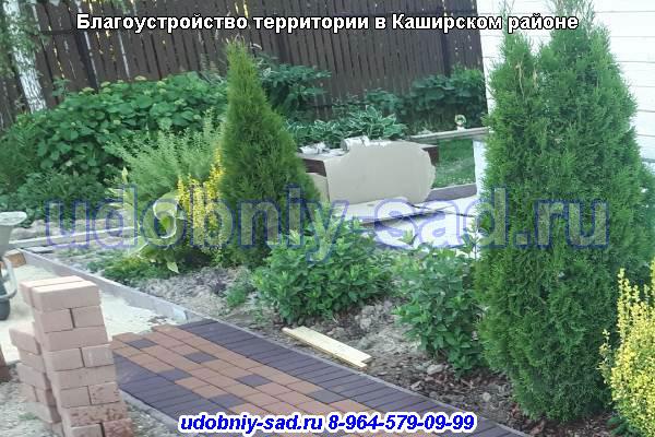 Благоустройство территории в Каширском районе (городской округ Кашира) Московской области
