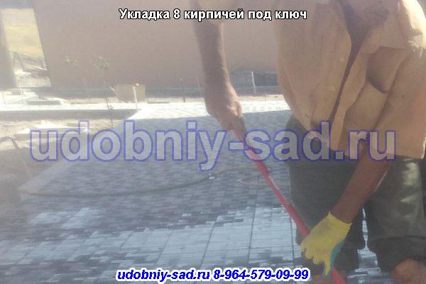 Вызвать мастера по укладке в Ярлыково