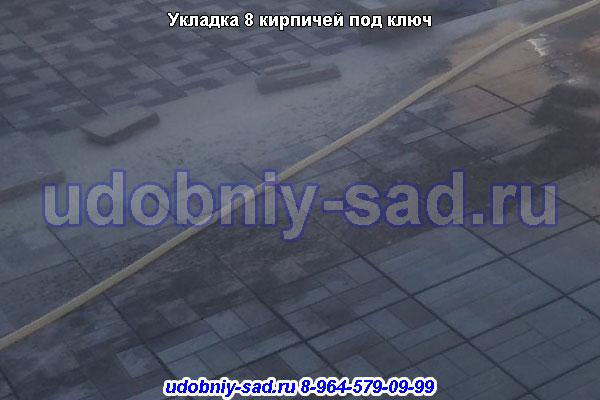 Заказать укладку под ключ в Домодедово