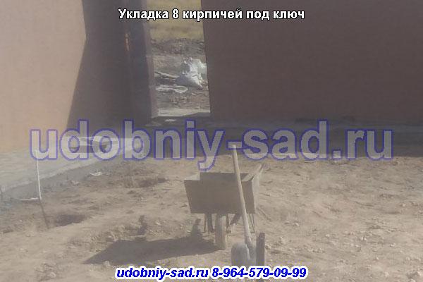 Укладка 8 кирпичей под ключ в Домодедово