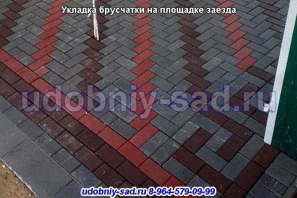 Укладка брусчатки на площадке заезда в деревне Госконюшня Ступинского района (Ступинский городской округ).