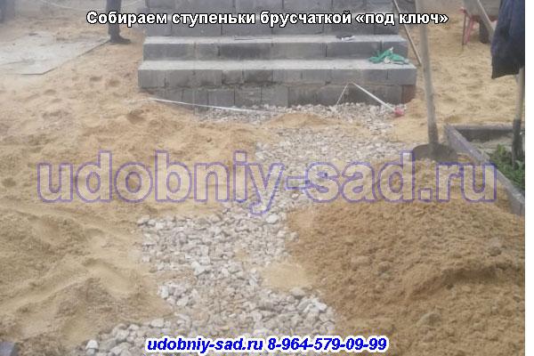 Ступеньки из брусчатки в Домодедово