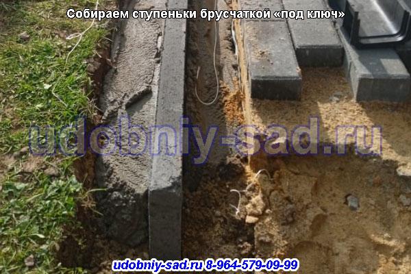 Собираем ступеньки брусчаткой «под ключ» в Домодедово